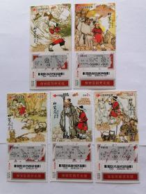 中国福利彩票刮刮乐神笔马良5张全(仅供收藏)