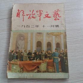 解放军文艺(1952年11月号)