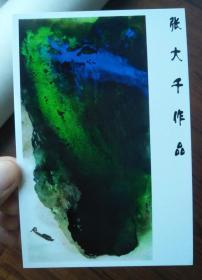 张大千书画 青绿泼彩山水【明信片 1张】