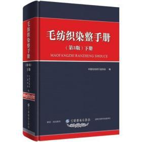 毛纺织染整手册(第3版)下册