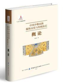 中国少数民族服饰文化与传统技艺概论