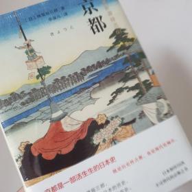 京都:岩波新书精选03