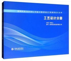 国网新源控股有限公司抽水蓄能电站工程通用设计丛书(工艺设计分册)