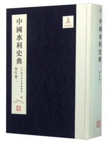 中国水利史典(长江卷2)
