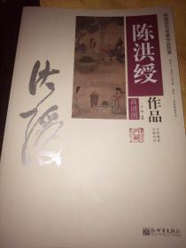中国历代名画作品欣赏陈洪绶高清图作品