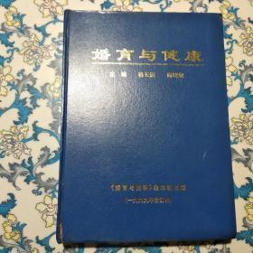 婚育与健康1999年合订本