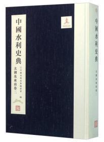 中国水利史典(太湖及东南卷2)