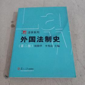 法学系列:外国法制史(第2版)