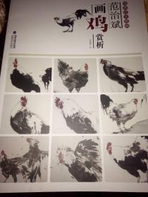 范治斌画鸡赏析
