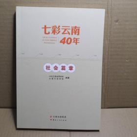 七彩云南40年社会篇章
