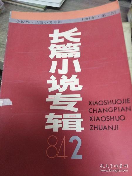 �跨��灏�璇翠�杈�1984.2