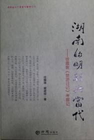 湖南的明朝与当代——徐霞客《楚游日记》考察记