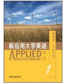 新应用大学英语 第一册 基础篇拓展训练1 张克建 外研社