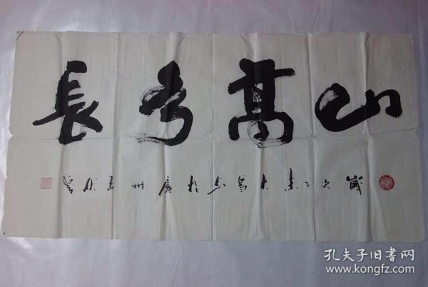 名家字画作品——广州---王伏云(山高水长)【保真】{可议价书画}