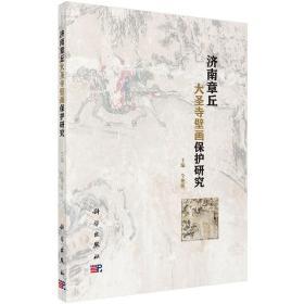 济南章丘大圣寺壁画保护研究