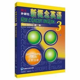 新概念英语3 培养技能 新概念3 ?? 9787560013480