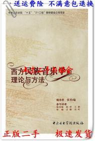正版现货 西方民族音乐学的理论与方法 张伯瑜 978781096216