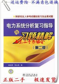 正版现货 电力系统分析复习指导与习题精解(第二版)附研究生