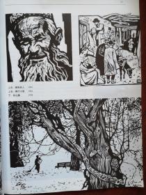 美术插页王炜版画《维族老人》《喀什小巷》《秋之藤》,(单张)