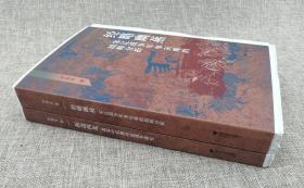 《经略幽燕:宋辽战争军事灾难的战略分析》、《拓边西北:北宋中后期对夏战争研究》毛边本套装