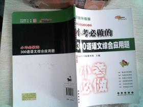 小考必做的300道语文综合应用题(全新升级版)