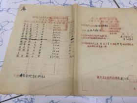 1943年:民国三十二年七月份:湖北省立图书馆公务人员所得税扣缴清单