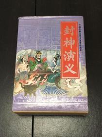 《封神演义》(原盒全新)【85年1版1印】
