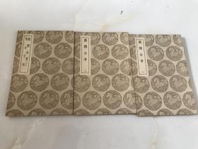 丛书集成初编--丽体金膏、东古文存 (全三册)