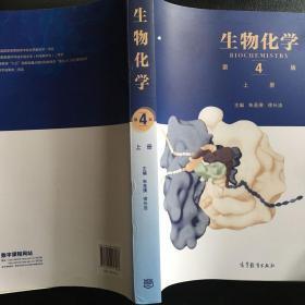 生物化学(第4版)(上册)