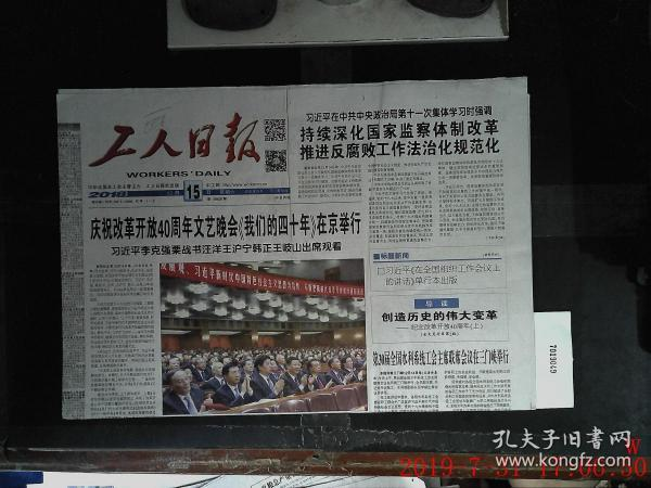 宸ヤ汉�ユ�� 2018.12.15