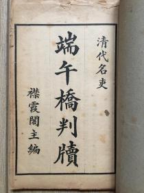 【最低】新編評注端午橋判牘菁華。一冊全!