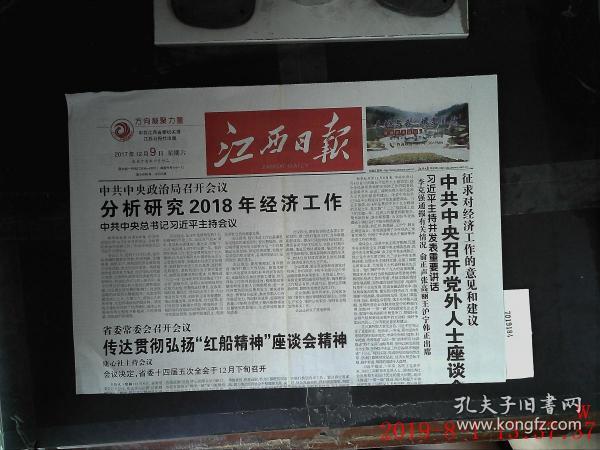 姹�瑗挎�ユ�� 2017.12.9