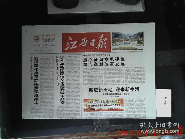 姹�瑗挎�ユ�� 2017.12.8