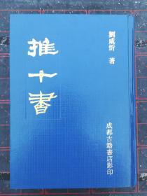推十书(大16开精装全三册)