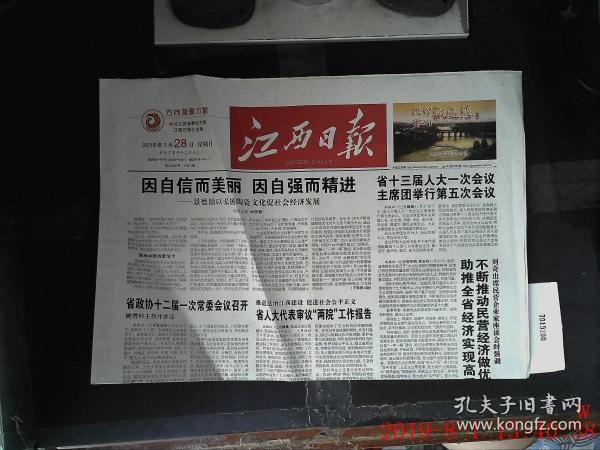 姹�瑗挎�ユ�� 2018.1.28