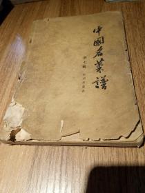 《中国名菜谱》第七辑