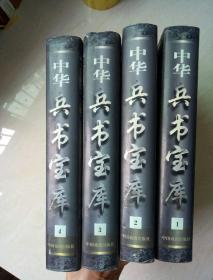 中华兵书宝库