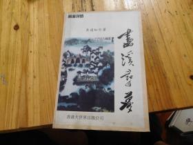 著名紫砂艺术研究学者教授吴达如,签名 信扎