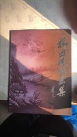 杨国风书画集(作者签赠本)