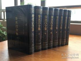 黎庶昌全集 (32开精装 全八册)