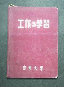 山东大学五十年代《工作与学习》笔记本