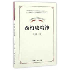 中国共产党革命精神系列读本.西柏坡精神