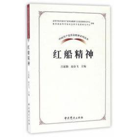 中国共产党革命精神系列读本.红船精神