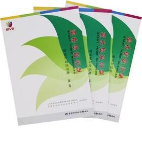 SYB创办你的企业第二版创业意识培训教材计划书创业计划培训册