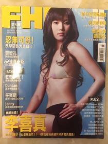 男人装男人帮国际中文版2004年7月总第49期
