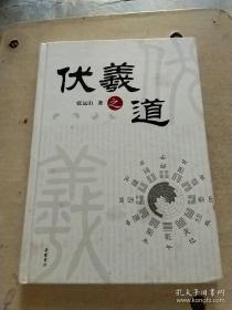 伏羲之道(张远山签名本)