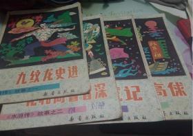 九纹龙史进/花和尚鲁智深/猎虎记/三败高俅--水浒传故事之一/二/七/十