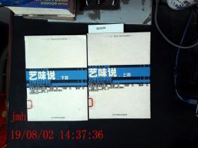 中国美学范畴丛书 艺味说 上下卷