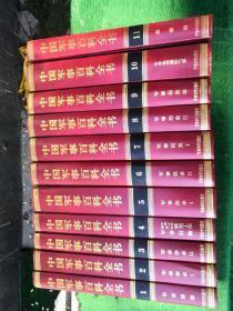 中国军事百科全书 【1-11全】