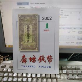 廊坊钱币创刊号2002年第1期石长有中钞国私石长友